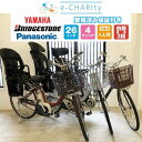 電動自転車 ママチャリ 後ろ子供乗せ付モデル Panasonic YAMAHA BRIDGESTONE 26インチ 【中古】 【訳あり】【整備済み】