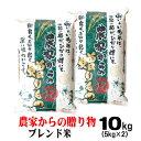 農家からの贈り物 5kg×2 米 新潟のおいしいお米