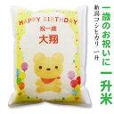 一升餅の代わりに 一 升 米 1 歳 新潟産 コシヒカリ 1升(1.5kg) 北海道-九州は送料無料 一歳 誕生日 名入れ かつぎ
