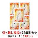 引っ越し 挨拶 ギフト5袋セット 新潟産 コシヒカリ 3合×5袋 お米 挨拶品 粗品 御礼 プチギフト