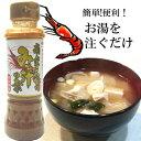 南蛮えびのみそ汁の素200ml(山崎醸造)