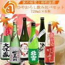 一番美味しい日本酒は?