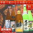 Japanese Sake Set [日本酒セット]