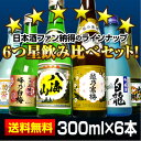 [six star] [Father's Day] compare by drinking, and set it! To  and eight Sara Umiyama four Niigata local brew [free shipping] [comfortable  _ expands] [Father's Day gift] [RCP] [02P06may13]