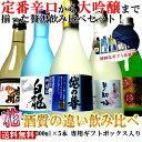 【花】大吟醸入り『新潟地酒酒質の違い飲み比べ』300ml×5本ギフト化粧箱入り日本酒【送料無料