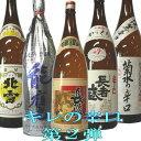 【A-79】キレがさえる酒【第2弾】「キレの辛口福袋」1.8L×5本セット【送料無料】能鷹、菊水、長稜、北雪、長者盛