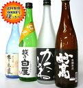 本醸造から純米吟醸まで入った豪華セットが6000円ポッキリ!【A?76】【送料無料】越後の地酒を飲み比べ(720ml×4本セット)