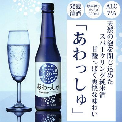 発泡性純米酒 あわっしゅ 320ml 原酒造日本...の商品画像