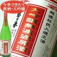 越後杜氏入魂 大吟醸無濾過原酒 1.8L原酒造 日本酒/新潟/大吟醸/ギフト/お歳暮