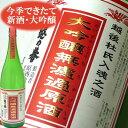 越後杜氏入魂 大吟醸無濾過原酒 1.8L原酒造 日本酒 / 新潟 / 大吟醸 / ギフト / お歳暮