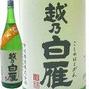 越乃白雁 純米酒 1.8L中川酒造 日本酒 純米酒【あす楽対応】
