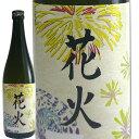 吟醸酒 花火2015 720ml(2015年6月)