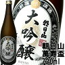 『朝日山 萬寿盃 大吟醸』720ml「久保田」をつくる朝日酒造の原点日本酒/お酒/ギフト