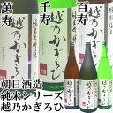 「越乃かぎろひSPECIAL」萬寿、千寿、百寿1.8L×3本セット 日本酒/純米大吟醸/純米吟醸 純米酒/飲み比べ/【05P01Oct16】