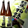 [新潟県]本醸造「競馬物語」1.8LX2本 日本酒