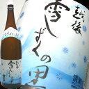 お中元 雪国の地酒 越後雪しずくの里1.8L普通酒