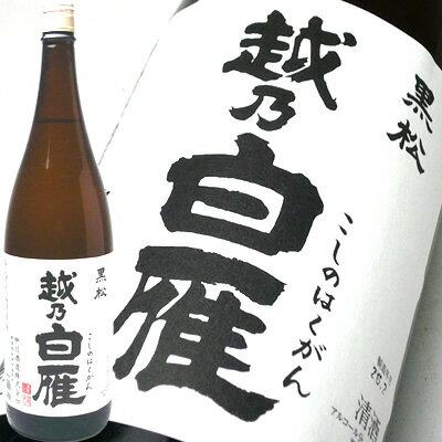 越乃白雁 黒松 1.8L 中川酒造 新潟 日本酒