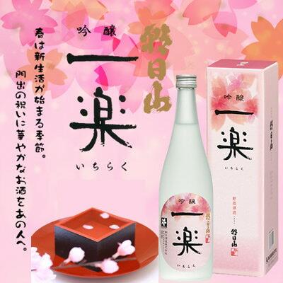 朝日山 一楽(いちらく)吟醸酒720ml 朝日酒...の商品画像