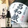 【数量限定】昌和蔵 純米大吟醸 吉乃川1.8L 日本酒/純米大吟醸/