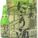 越乃景虎(かげとら) にごり酒 活性生酒720ml諸橋酒造
