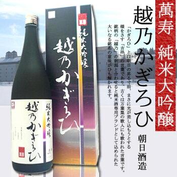 久保田の蔵の最高峰純米大吟醸『萬寿』越乃かぎろひ1.8L