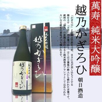 久保田の蔵の最高峰純米大吟醸『萬寿』越乃かぎろひ720ml