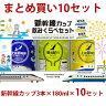 10セットまとめ買い【送料無料】新幹線カップ飲み比べセット(180ml×3本×10セット)