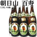 【まとめ買い】「朝日山 百寿盃」1.8L×6本 日本酒【プラケース入り】