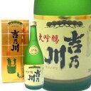 吉乃川 大吟醸720ml 吉乃川専用化粧箱入り 日本酒 大吟醸 新潟 吉乃川