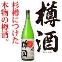 吉乃川 樽酒(たるざけ)1.8L 吉乃川日本酒 樽酒