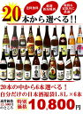 I can choose six of them from 20 Niigata local brew! *6 sake lucky bag 1.8L [free shipping] only for oneself [comfortable  _ expands] [RCP] [02P06may13]