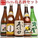 日本酒 飲み比べセット 金賞受賞蔵 久保田 越乃寒梅 八海山...
