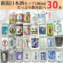 ギフトにおすすめ カップ酒 日本酒 30本飲み比べセット 180ml 30本 お酒 1合180mlのミ