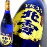 『北雪 大吟醸YK35』1800ml[化粧箱入り]インターナショナル・サケチャレンジ金賞受賞/日本酒/大吟醸/お中元/お酒/ギフト 贈り物