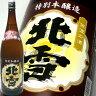 北雪 特別本醸造 1.8L 北雪酒造【お取り寄せ】