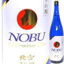 北雪 NOBU(ノブ)大吟醸1.5L【お取り寄せ】佐渡・北雪酒造