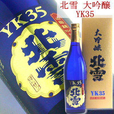北雪 大吟醸YK35 720ml[化粧箱入]北雪酒造日本酒/大吟醸/新潟/お花見/母の日/父の日/お酒/ギフト プレゼント/佐渡