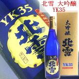北Susugi Daiginjo YK35 Daiginjo 720毫升[【応援キャンペーン雪 大吟醸YK35 720ml[化粧箱入]インターナショナル?サケチャレンジ金賞受賞 日本酒 大吟醸 お花見 歓送迎會【楽ギフのし】【RCP】【P27Mar15】]