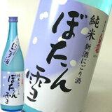 【冬季限定】白龍 純米にごり酒 「ぼたん雪」720ml 日本酒 純米酒 にごり酒 甘口