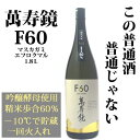 萬寿鏡 F60(エフロクマル)1.8Lマスカガミ 日本酒 普