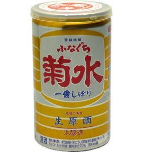 ふなぐち菊水一番しぼり 200ml缶