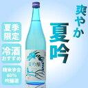 白龍 夏吟醸 720ml 白龍酒造日本酒 吟醸酒 夏酒【夏季限定】