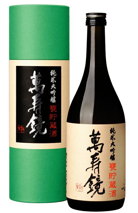 萬寿鏡 純米大吟醸 緑函 甕貯蔵純米大吟醸 720ml【取り寄せ商品】
