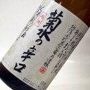 菊水 辛口本醸造 1800ml【取り寄せ商品】