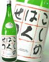 越乃白雪 特別純米酒 720ml×12本セット【取り寄せ商品】