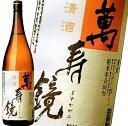 楽天新潟の日本酒と甘酒 越後銘門酒会清酒 萬寿鏡 普通酒 1.8L[お取り寄せ]