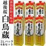 越後桜 白鳥蔵2Lパック×6本[送料無料]糖類、酸味料不使用の本格新潟日本酒パック 日本酒 紙パック 辛口