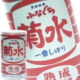 人気の生原酒熟成版熟成ふなぐち菊水 一番しぼり 200ml缶×30本【】【RCP】【02P20Dec13】