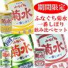 「ふなぐち菊水一番しぼり」飲み比べセット新米、熟成、通常版3種類×200ml缶×10本菊水酒造 日本酒 セット お歳暮ギフト
