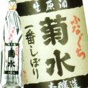 冬季限定『ふなぐち菊水 一番しぼり』1.8L菊水酒造 日本酒【あす楽対応】